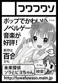 fuwafuwasoc84pop.jpg